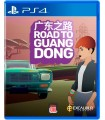 PS4 ROAD TO GUANGDONG